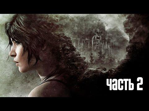 Rise of the Tomb Raider Все для игры Tomb Raider 2015