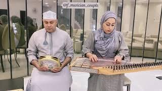 جاري يا حمودة / عليا التونسية  عزف الثنائي طلال & فرح