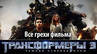 """Все грехи фильма """"Трансформеры 3: Темная сторона Луны"""""""