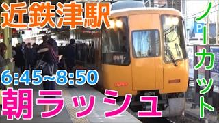 次々と電車が来る平日朝ラッシュの近鉄津駅2時間ノーカット! 近鉄名古屋線 特急大阪上本町行き・4連普通・ソラリーなど