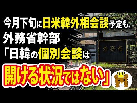 2021/04/03 今月下旬に日米韓外相会談予定も、外務省幹部「日韓外相会談、開ける状況ではない」
