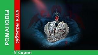 Романовы. Фильм Восьмой. StarMedia. Babich-Design. Документальный Фильм