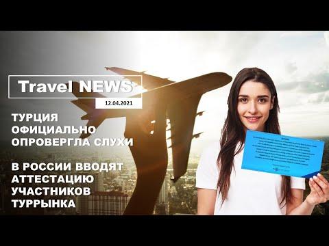 Travel NEWS: ТУРЦИЯ ОФИЦИАЛЬНО ОПРОВЕРГЛА СЛУХИ / В РОССИИ ВВОДЯТ АТТЕСТАЦИЮ УЧАСТНИКОВ ТУРРЫНКА