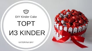 как сделать торт из киндеров I Сладкий подарок на 14 февраля I DIY How To Make Kinder Cake