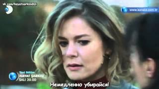 Hayat sharkisi 8.2 fragmen/ Песня жизни 8.2 фрагмент