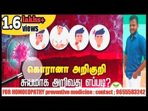 Corona symptoms on human body  || corona symptoms on human body day by day in Tamil.