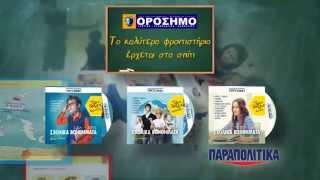 Φροντιστήριο Ορόσημο (Αθήνα) |Σχολικά Βοηθήματα Δημοτικού Γυμνασίου Λυκείου |