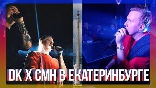 ДАНЯ КАШИН И РУСЛАН ТУШЕНЦОВ В ЕКАТЕРИНБУРГЕ 24 10 2018 (INSTAGRAM STORIES)