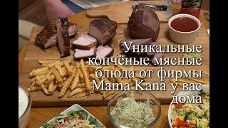 Уникальные копчёные мясные блюда от фирмы Mamа Kana у вас дома