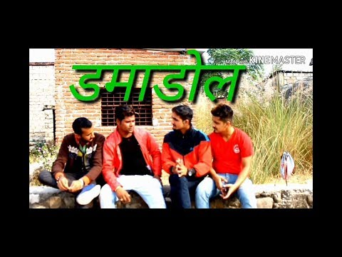 Nepali Comedy Serial Damadol 2076 Eposide-1