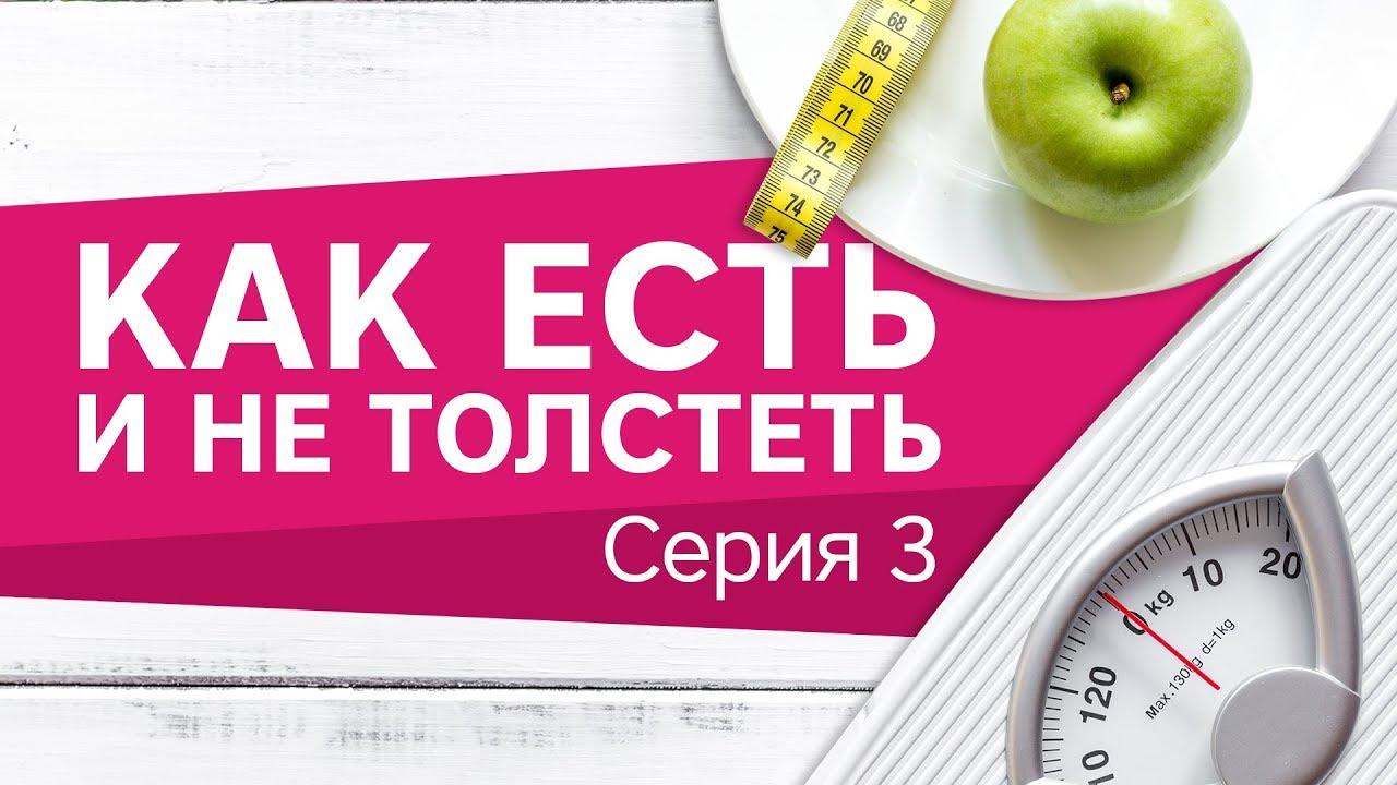 Как есть и не толстеть? Расследование Workout. Серия 3[Workout | Будь в форме]