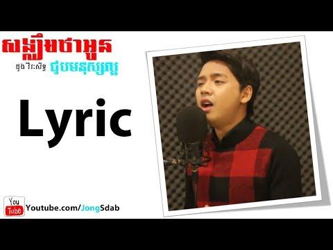 សង្ឃឹមថាអូនជួបមនុស្សល្អ, ដួង វីរះសិទ្ឋ, Doung Viraksith Song With Lyric, Khmer Song 2017, JongSdab,
