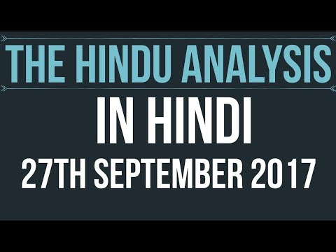 (Hindi) 27 September 2017-The Hindu Editorial News Paper Analysis- [UPSC/ SSC/ RBI Grade B/ IBPS]
