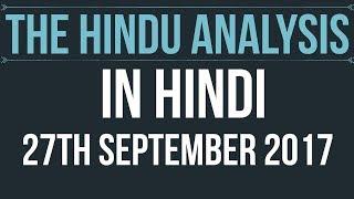 hindi 27 september 2017 the hindu editorial news paper analysis upsc ssc rbi grade b ibps