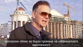 Македония с нова история