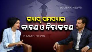 Aarogya: Discussion With Dr Ashutosh Mohapatra (Gastroenterologist), On Causes \u0026Precaution Gastritis