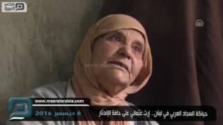 مصر العربية | حياكة السجاد العربي في لبنان.. إرث عثماني على حافة الإندثارБyБy