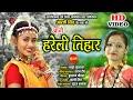 Aage Hareli TIhar - आगे हरेली तिहार - Aarti Singh - New CG HD Video Song -  हरेली स्पेशल - 2020