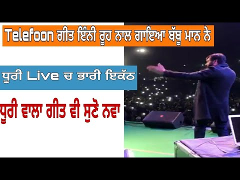 Babbu Maan Dhuri Hd Live 2017 | Telefoon | Chan Chandani | Sukh Jattizm Live
