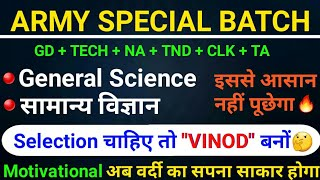 Indian Army 30 August Exam || General Science Important Question || By Shiva Sir