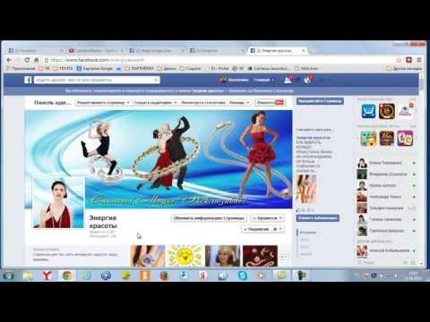 Как запустить платную рекламу на Facebook