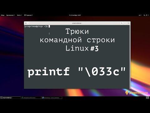 Трюки командной строки Linux #3