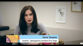 Интервью с ведущим преподавателем Института Art And  Mage — Еленой Земцовой
