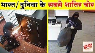 भारत और दुनिया की ये चोरियां देखकर हैरान रह जाएंगे आप   Worlds Most Successful heists and Robberies