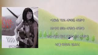 박강수 - 사람아 사람아 (가사)