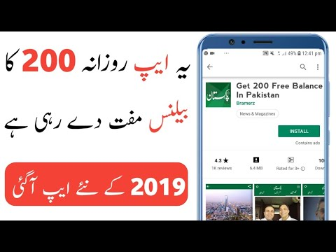 free mobile recharge app in pakistan