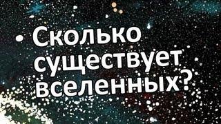 Сколько существует вселенных?