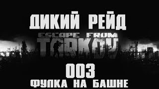 Escape from Tarkov Дикий рейд 003 Фулка на башне