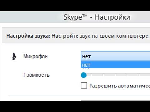 Нет микрофона в Skype