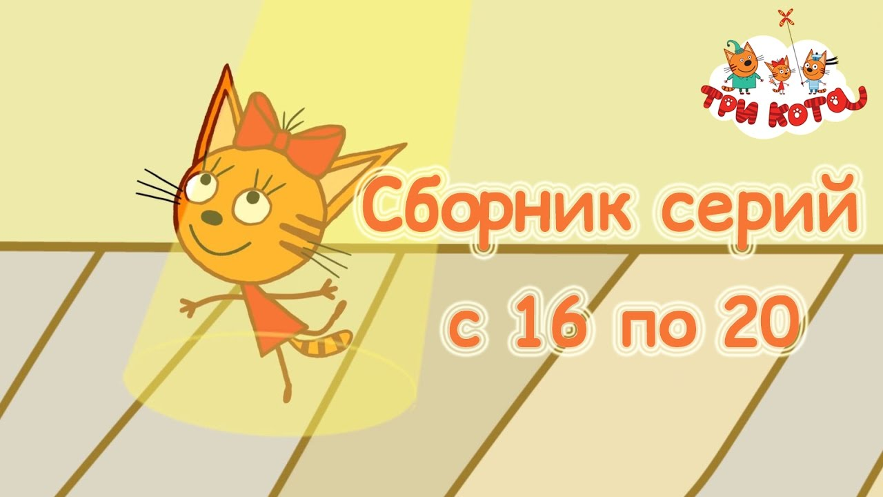 Скачать три кота мультфильм смотреть все сезоны сразу и подряд