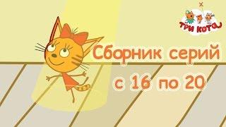 Три кота - Сборник с 16-20 серии