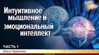 Интуитивное мышление и эмоциональный интеллект.  Ольга Чурилина. Часть 1