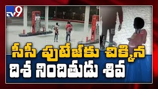 Exclusive CCTV footage of accuse shiva trying to brought the petrol to burn disha deadbody - TV9
