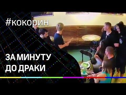 Мать Кокорина показала видео за минуту до драки