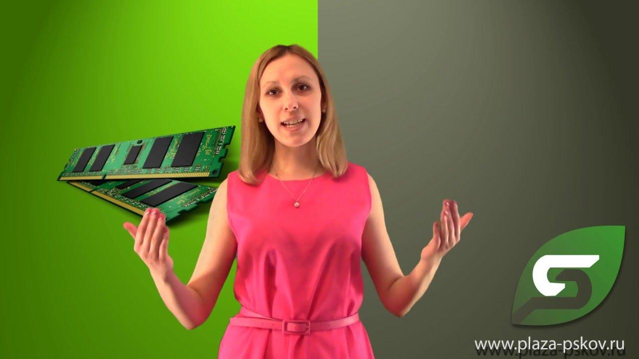 Зачем нужна и что даёт оперативная память - Проще говоря #3