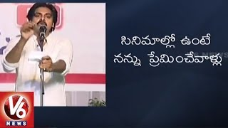 Pawan Kalyan Speech At Khammam Chalore Chalore Chal Yatra | V6 News