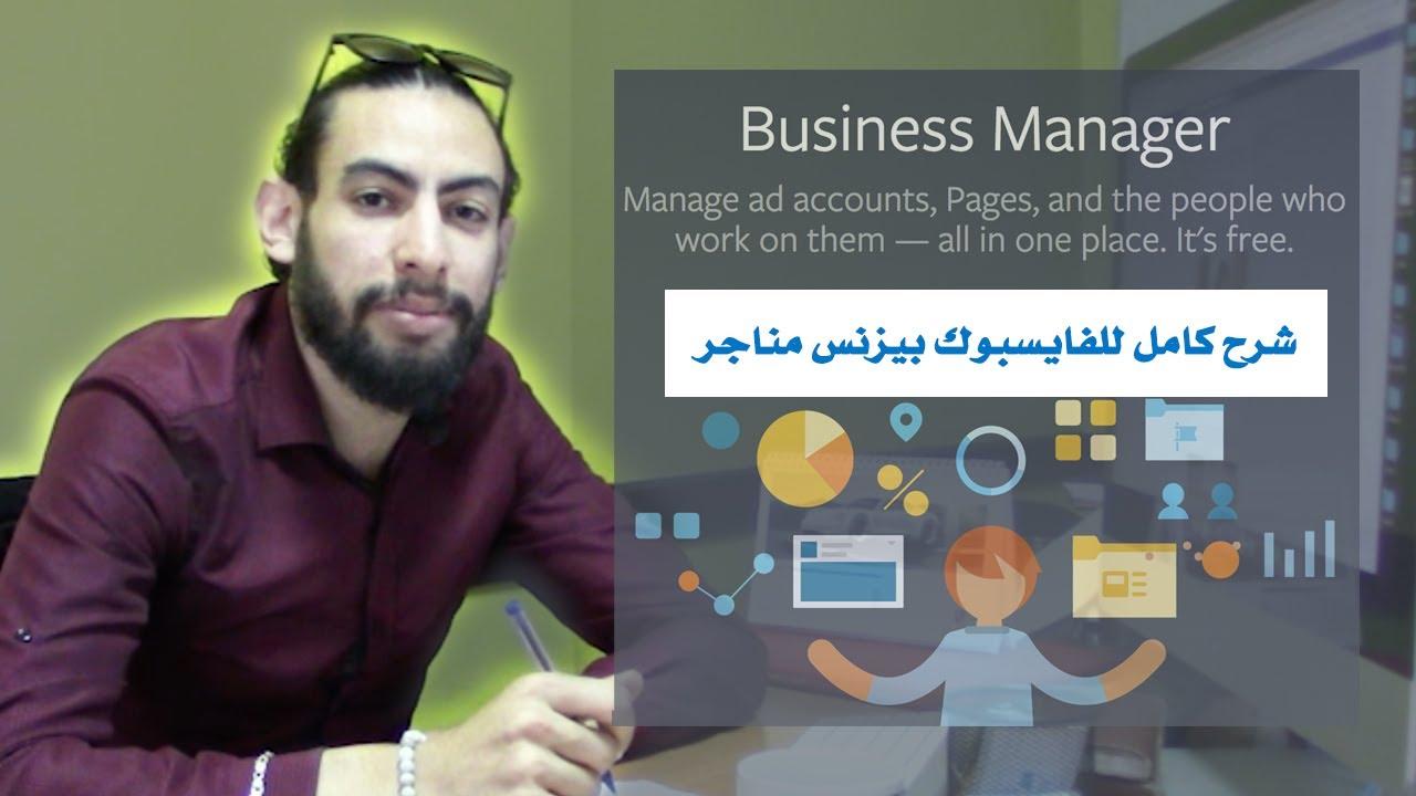 Facebook Business Manager شرح كامل للفايسبوك بيزنس مناجر Soufiane Sebbar Youtube