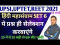 Gambar cover हिंदी व्याकरण | Hindi grammar Live For REET UPTET STET UPSI CTET 2021| Set 6