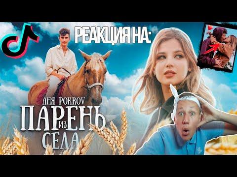 РЕАКЦИЯ НА: АНЯ POKROV - Парень из села (Премьера клипа / 2020)