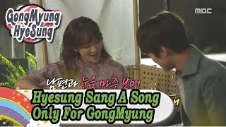 [WGM4] Gong Myung♥Hyesung - Hyesung Sing A Song To A Guitar Play Only For Gongmyung 20170422