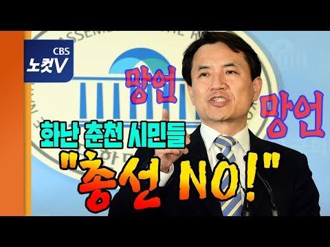 """'망언 제조기' 김진태에 대한 춘천시민들의 생각 """"또 나오면 안뽑는다"""""""