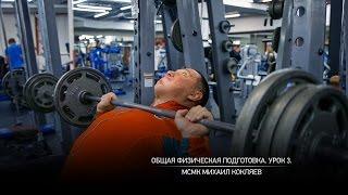 Общая физическая подготовка. Урок 3. Михаил Кокляев.