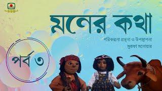 মনের কথা-০৩। Moner Kotha-03
