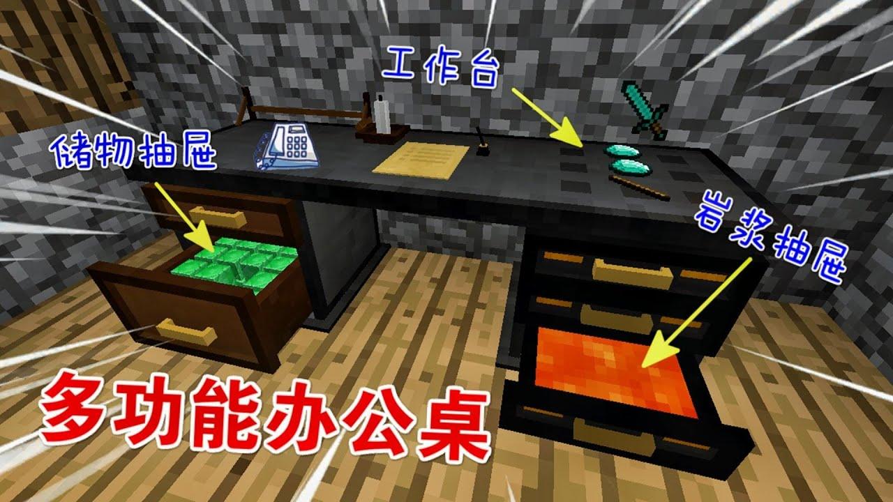 【呆呆cute】我的世界Mod:这办公桌牛掰!抽屉放岩浆,烤肉烧矿两不误!