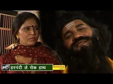 Harnandi Le Rok Hath || हरनन्दी ले रोक हाथ || Karmpal Sharma || Haryanvi Ragni