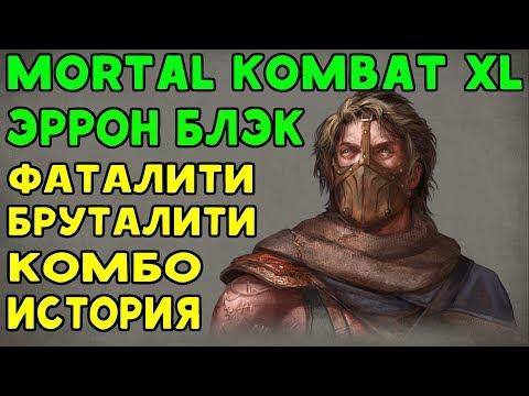 ЭРРОН БЛЭК - РАЗНЫЕ ФАТАЛИТИ, КОМБО, БРУТАЛИТИ И ИСТОРИЯ   Mortal Kombat XL
